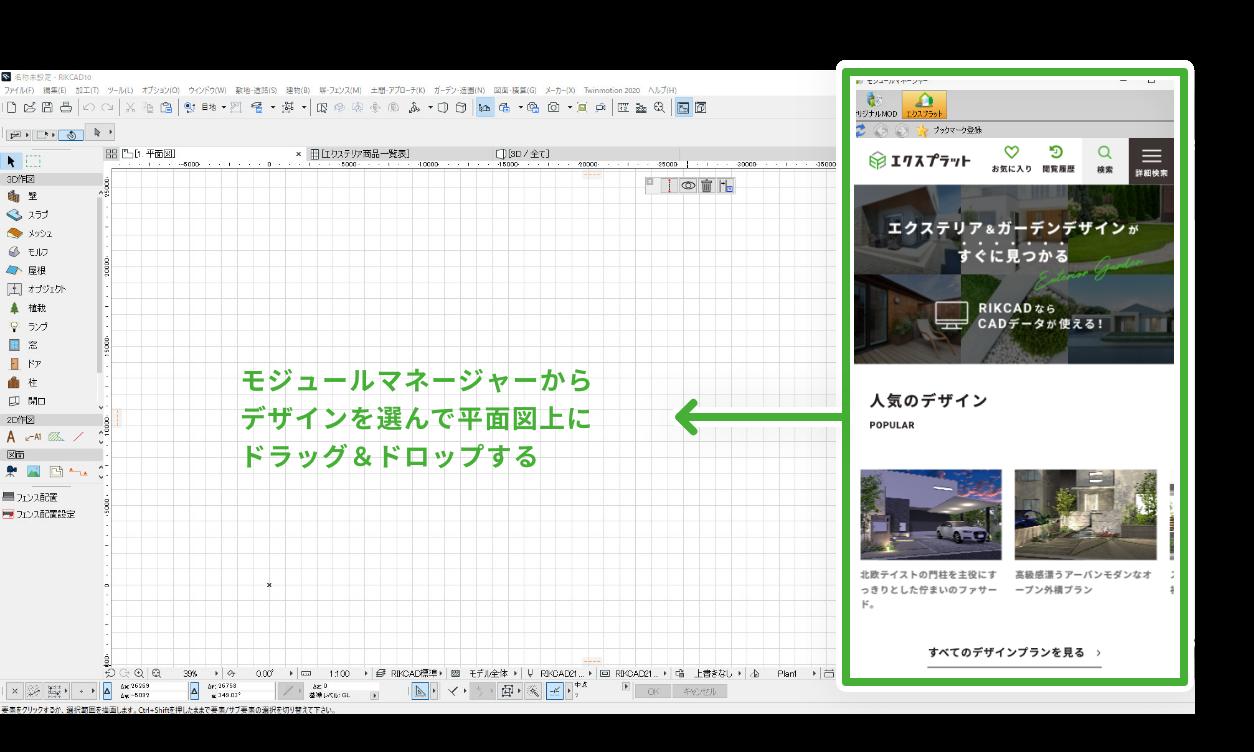 ドラッグ&ドロップでファイルを取り込む方法(RIKCAD)のイメージ