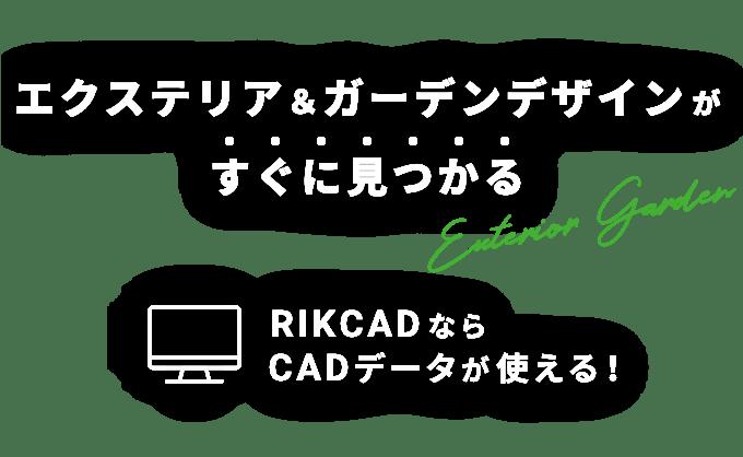 エクステリア&ガーデンデザインがすぐに見つかる!RIKCADならCADデータが使える!