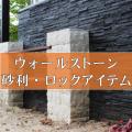 ウォールストーン/砂利/ロックアイテム