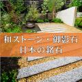 和ストーン/日本の銘石/御影石