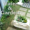 ウォーター&ガーデン