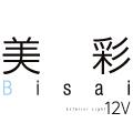 エクステリアライト美彩(Bisai)