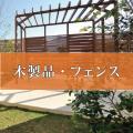 木製品/フェンス