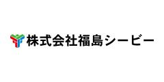 福島シービー